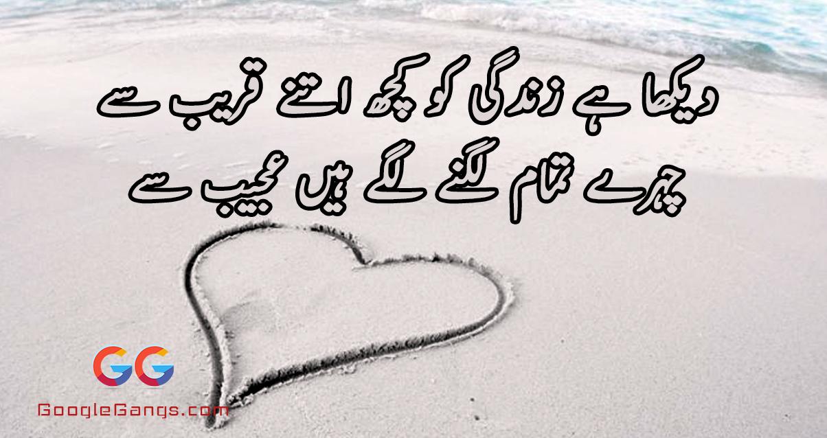 Daikha Hai Zindagi ko Kuch Itney Qareeb Sey